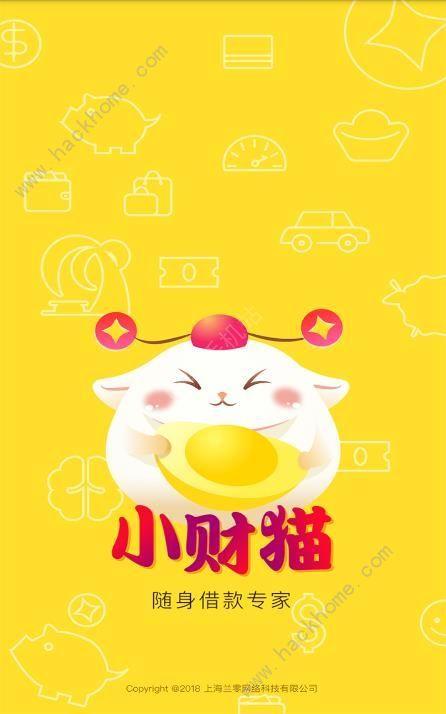 小财猫贷款官方版app下载图片1_嗨客手机站