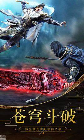 飞剑问道之剑来手游最新官方版图片1_嗨客手机站