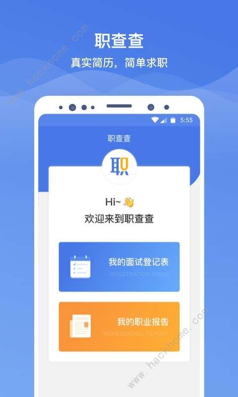 职查查app手机版下载图片1_嗨客手机站