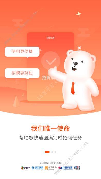 星聘通app官方下载图片1_嗨客手机站