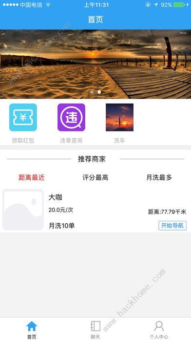 微跃养车app手机版下载图片1