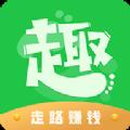 趣步行app手机版软件下载安装 v1.1.2