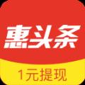 惠头条赚钱软件app最新版邀请码下载安装 v2.8.1