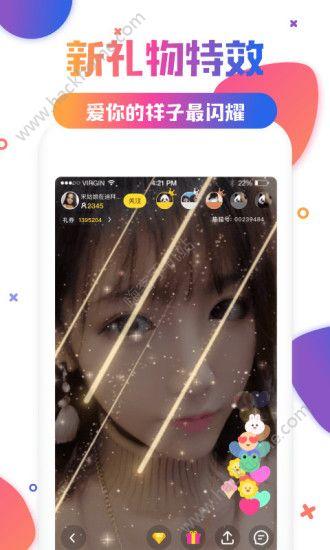 难眠直播vip会员破解版app下载图3: