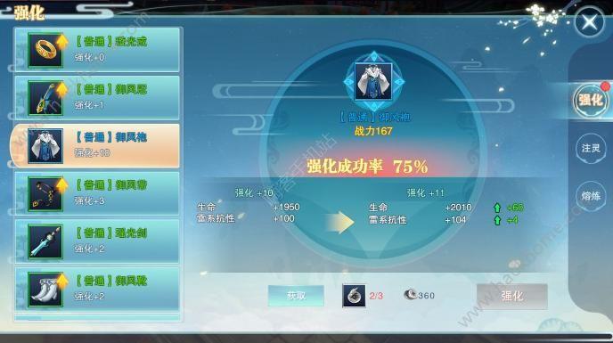 仙剑奇侠传4手游评测:这人物设定,怎么玩?[多图]图片8_嗨客手机站