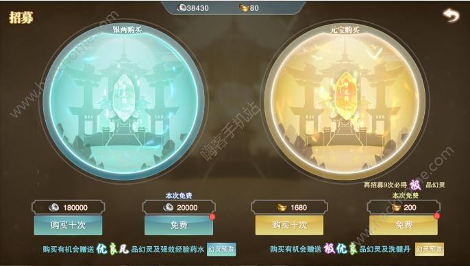 仙剑奇侠传4手游评测:这人物设定,怎么玩?[多图]图片10_嗨客手机站