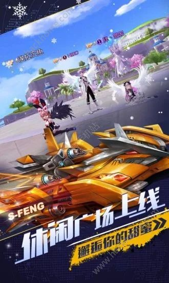 Q萌飞车官方网站下载游戏图4: