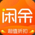闲余二手网官方版app下载 v1.0