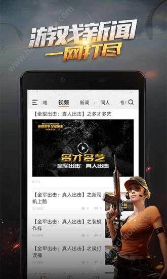 绝地求生全军出击盒子腾讯官网下载app图3:
