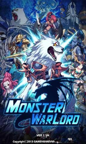 怪兽军阀安卓游戏最新版图3: