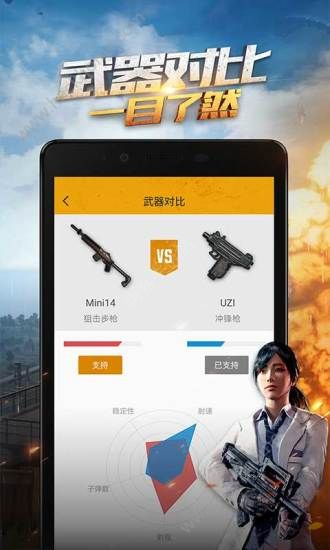 绝地求生刺激战场盒子app腾讯官网正式版图1: