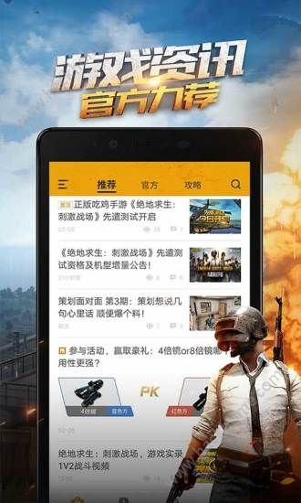 绝地求生刺激战场盒子app腾讯官网正式版图3: