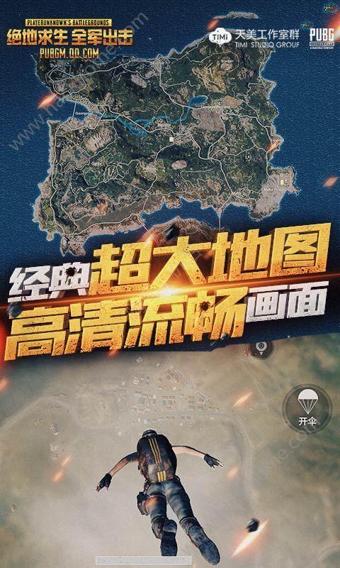 大逃杀绝地求生手机版官方网站下载图1: