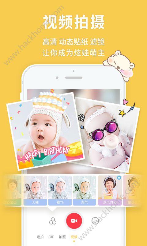 宝宝来啦手机版app下载安装图2:
