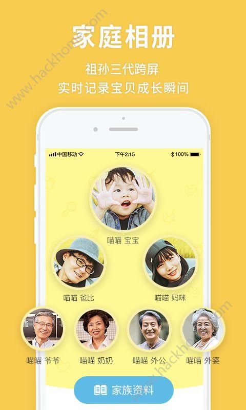 宝宝来啦手机版app下载安装图3: