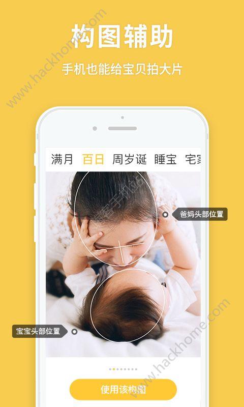 宝宝来啦手机版app下载安装图5: