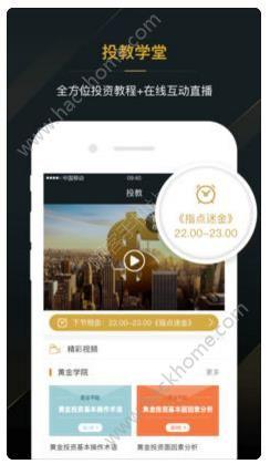 亚太金业app官方版下载安装图3: