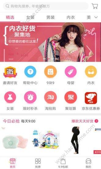 购物小精灵app下载手机版图1: