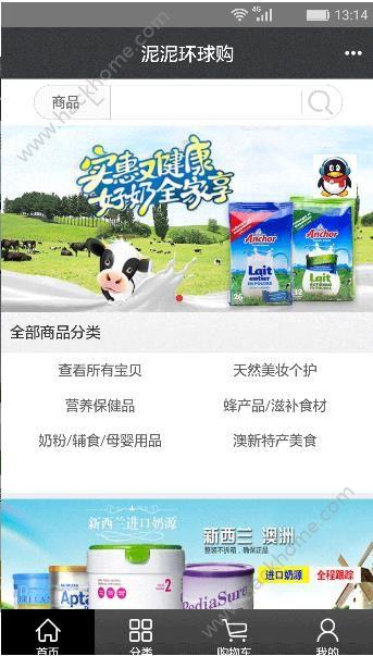 泥泥环球购官方app下载手机版图1: