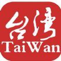 台湾听时事app官方版苹果手机下载