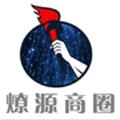 燎源商圈手机版app官方下载 v2.0.5