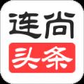 连尚头条客户端app官方下载 v1.5.1