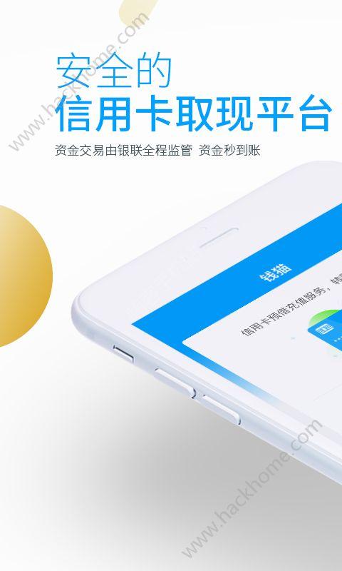 钱猫卡包app官方软件下载图3: