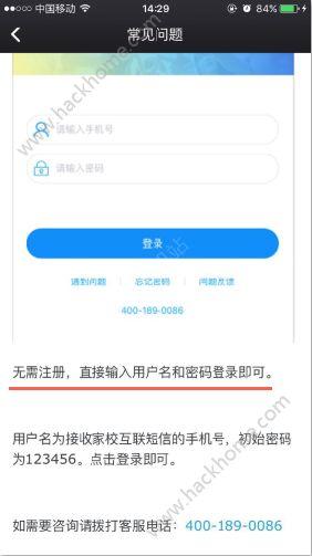 鑫考家校怎么注册?鑫考家校互联注册方法介绍[多图]图片2_嗨客手机站