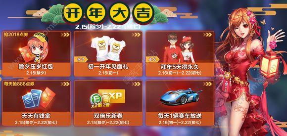 QQ飞车手游春节活动大全  春节活动汇总[多图]图片2_嗨客手机站