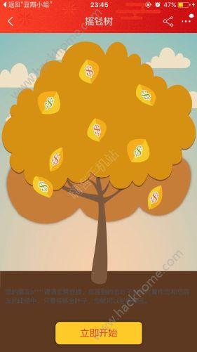 淘宝摇钱树入口在哪?淘宝摇钱树摇叶子入口介绍[多图]图片1_嗨客手机站