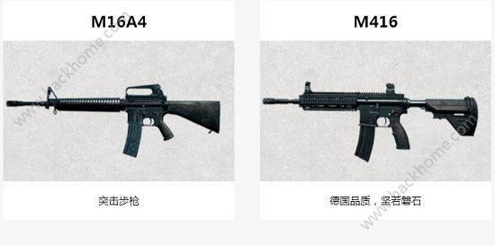 绝地求生刺激战场M416和M16A4哪个好 M416和M16A4性能介绍[多图]图片1_嗨客手机站