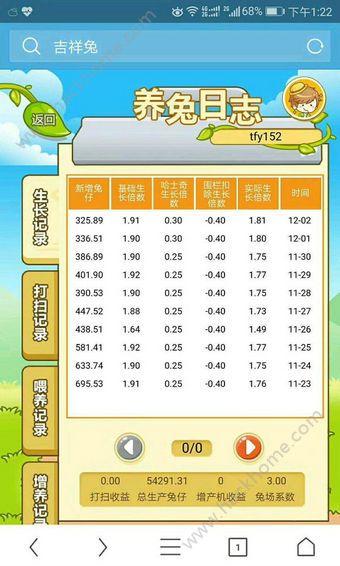 吉祥兔3.0在线登录app最新版软件下载图4: