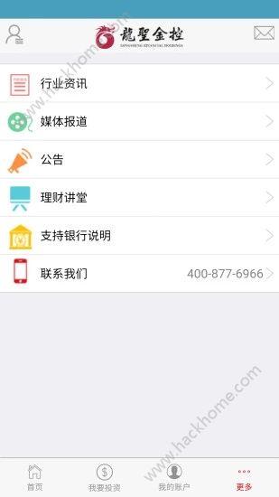 龙圣金控官网app下载安装图3:
