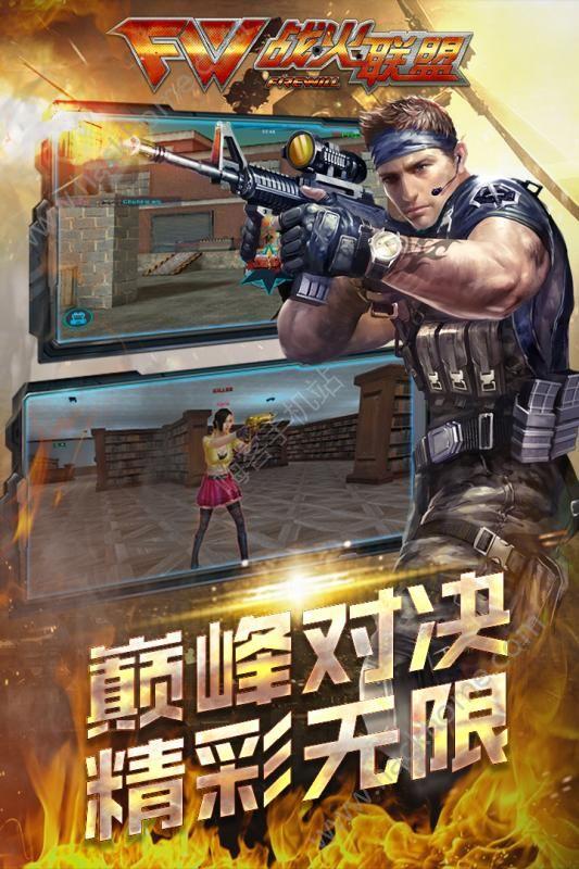 枪战争霸手游公测版下载图1: