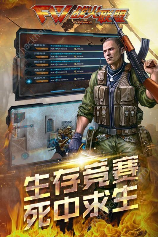 枪战争霸手游公测版下载图2: