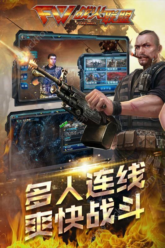 枪战争霸手游公测版下载图4: