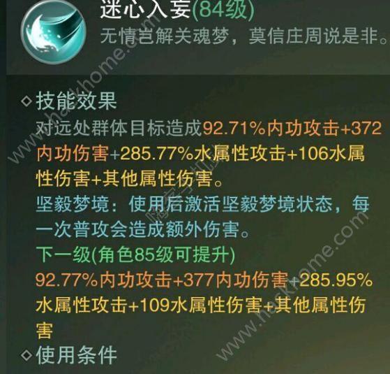 楚留香手游云梦平民加点攻略 平民玩法心得[多图]图片2_嗨客手机站