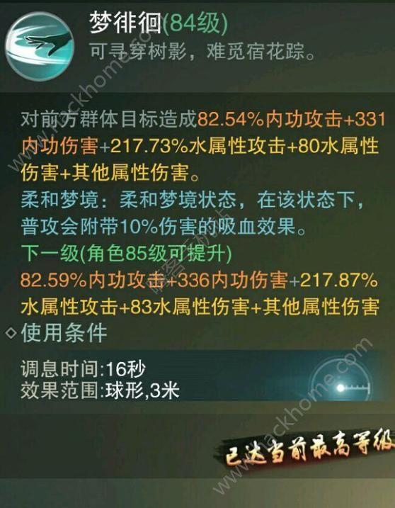 楚留香手游云梦平民加点攻略 平民玩法心得[多图]图片3_嗨客手机站