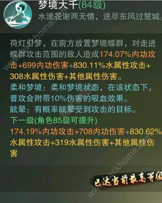 楚留香手游云梦平民加点攻略 平民玩法心得[多图]图片5_嗨客手机站