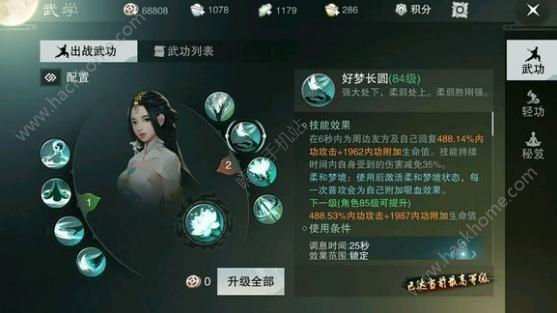 楚留香手游云梦平民加点攻略 平民玩法心得[多图]图片7_嗨客手机站