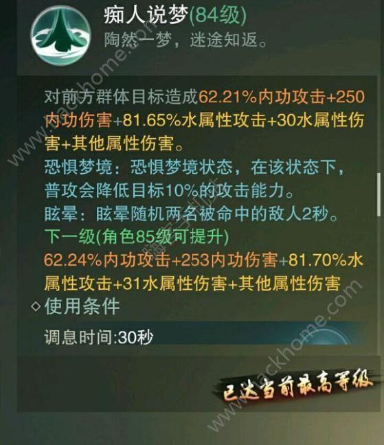 楚留香手游云梦平民加点攻略 平民玩法心得[多图]图片4_嗨客手机站