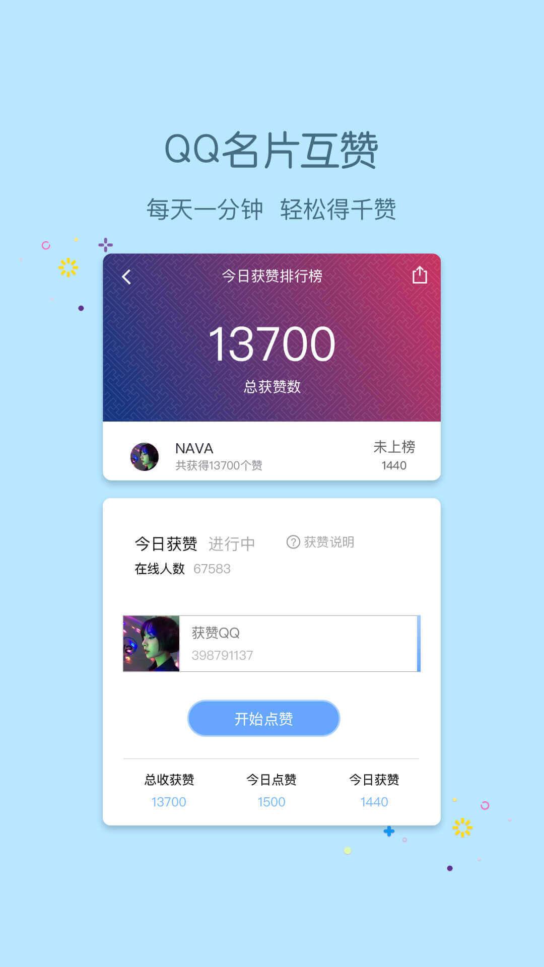 小妖精美化官网app下载图2: