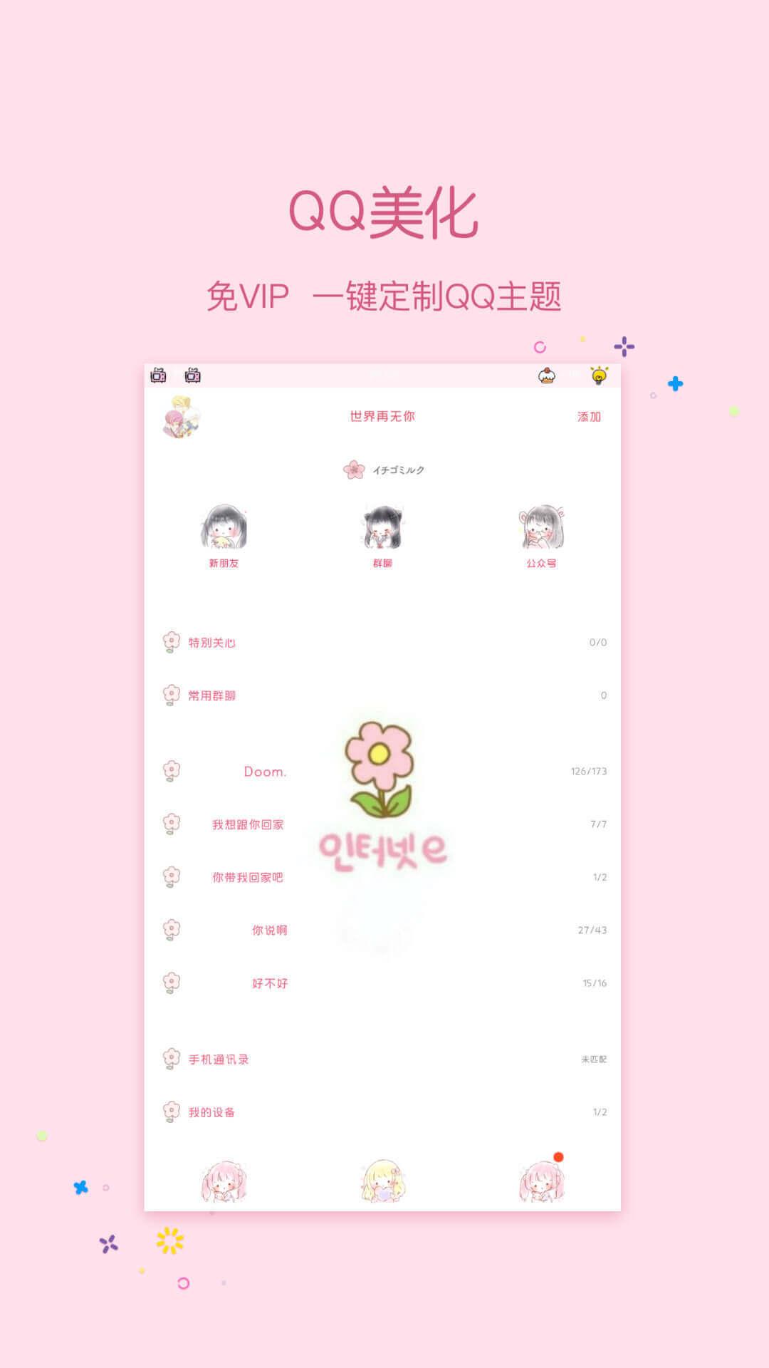小妖精美化官网app下载图5: