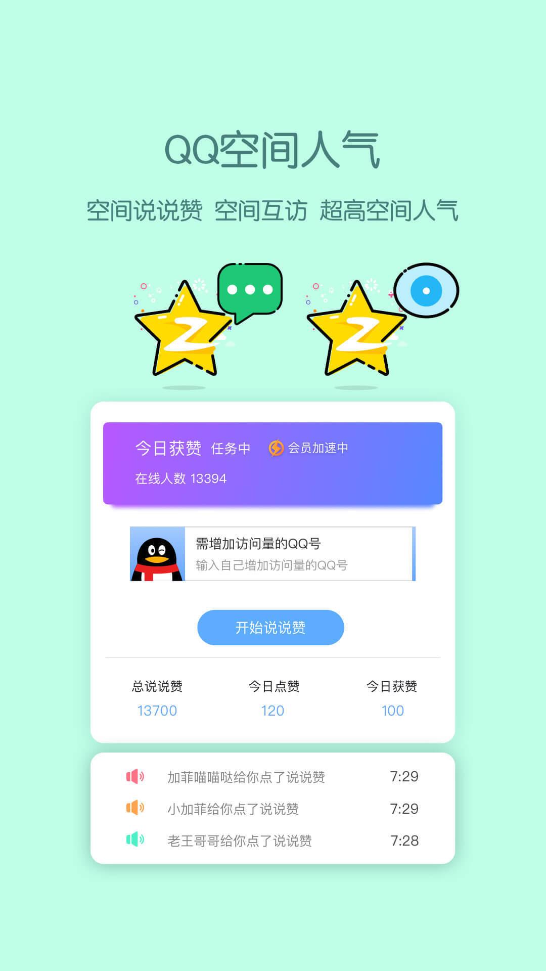 小妖精美化官网app下载图3: