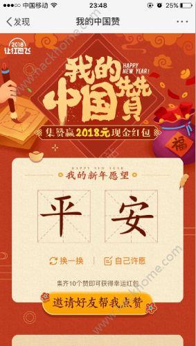 微博中国赞怎么弄?微博怎么点亮中国赞?[多图]图片2_嗨客手机站