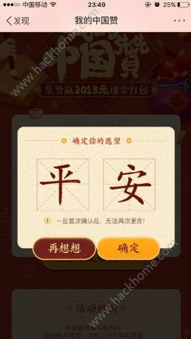 微博中国赞怎么弄?微博怎么点亮中国赞?[多图]图片3_嗨客手机站