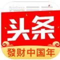 今日头条发财中国年app软件官方下载 v6.5.6