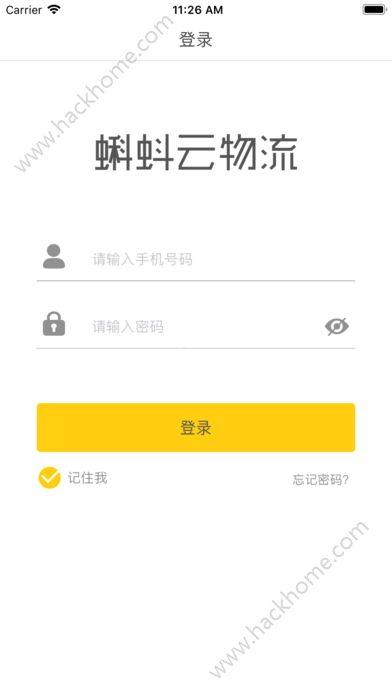 蝌蚪云物流官方app下载图1: