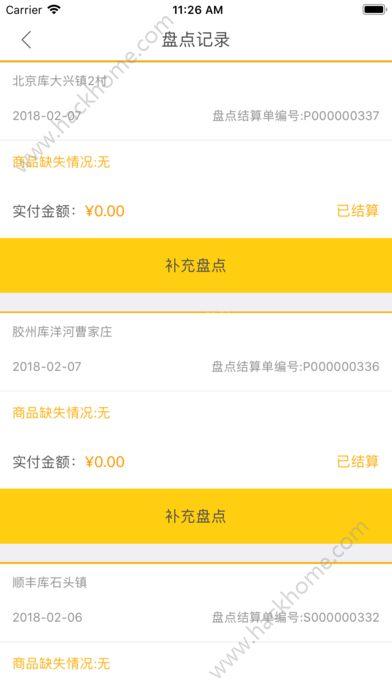 蝌蚪云物流官方app下载图3:
