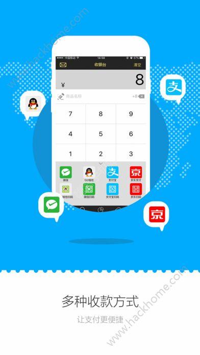 安卓版瑞祥宝app支付软件下载图1: